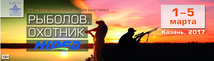 vistavka_kazan_2017