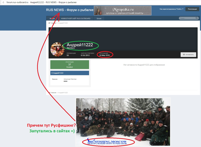 forum.rus-outboard.ru